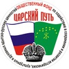 "ОФ ""ЦАРСКИЙ ПУТЬ"""