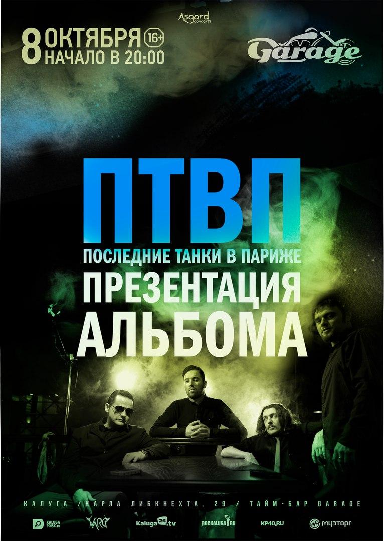 Афиша Калуга 8.10 / ПТВП / Калуге / Garage bar