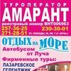 """Туристическая компания """"Амарант"""""""