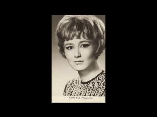 Незабываемая Татьяна Лаврова.
