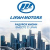 Lifan ( Лифан ) Новосибирск (Официальный дилер)