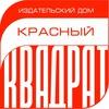 Красный квадрат Издательский Дом