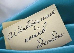 Ателье. Ремонт и пошив одежды #634