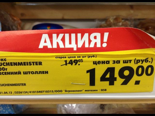 Как нас разводят на деньги в супермаркетах