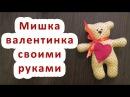 Как сделать мишку с сердечком Валентинка своими руками Мастер класс DIY