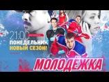 МОЛОДЕЖКА 3 сезон 29 серия • Анонс на 08 02 2016