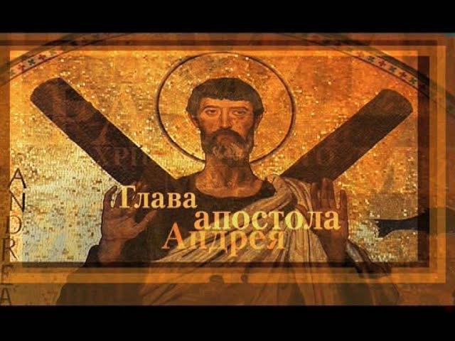 Глава Апостола Андрея Святыни Христианского Мира