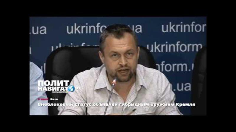 Внеблоковый статус объявлен гибридным оружием Кремля