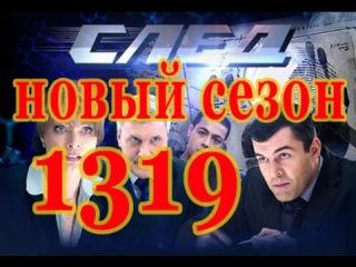 СЛЕД 1319 серия: Яма для другого. Новый сезон СЛЕД ноябрь 2015!