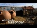ქართული დოკუმენტალისტიკა - ღვინის მცველ 4308