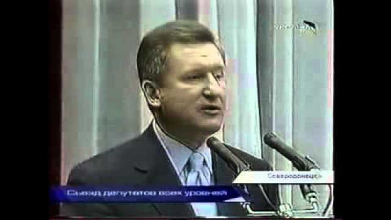 Выступление Кушнарёва на съезде в Северодонецке 28 ноября 2004 года