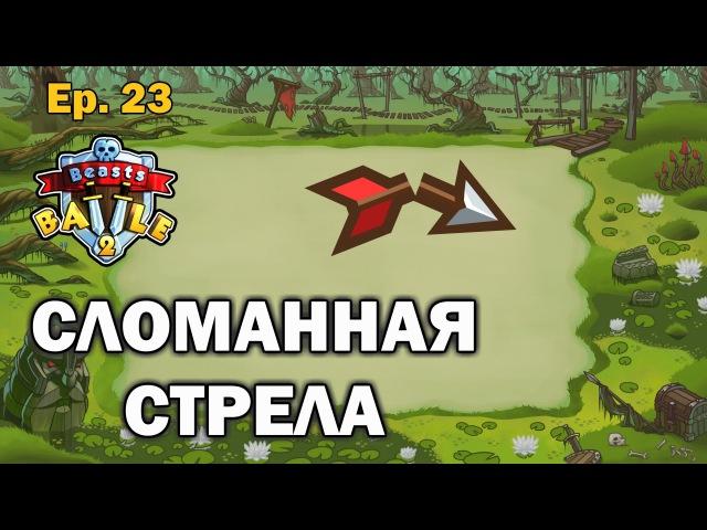 Beasts Battle 2 dev ep23 Broken Arrow Corona SDK