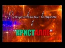 Рождественские встречи Аллы Пугачевой 2002 в КристАлле (часть 1, 10-11.12.2001 г.)