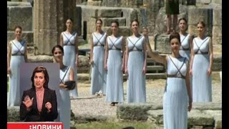 У Грецї розпочалася церемонія запалення Олімпійського вогоню