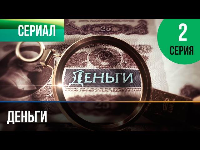 ▶️ Деньги 2 серия - сериал о фальшивомонетчиках