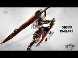 Revelation Online - Обзор класса Рыцарь (с демонстрацией умений)