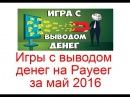 Игры с выводом денег на Payeer за май 2016