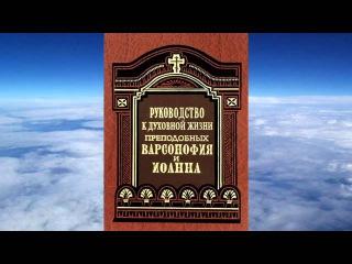Ч.2 преподобный Варсонофий Великий и Иоанн Пророк - Руководство к духовной жизни