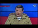 Деятельность Савченко в Киеве открывает для нас новые возможности – Александр Захарченко