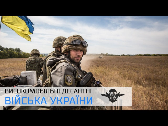 Десантно штурмові війська України Ukrainian Airborne Troops