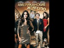 Американские жиголо / Amerikanskie gigolo / Cougars Inc. (2011)