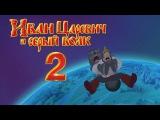 Смотреть Мультьфилм Иван Царевич и Серый Волк Watch Ivan Tsarevich and the Grey Wolf # 1