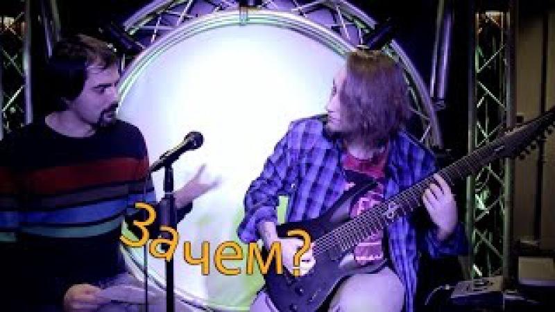 Зачем гитаристу семиструнная и восьмиструнная гитара