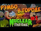 Nuclear Throne - Рэмбо в городе #1(первый взгляд)