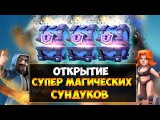 Открытие супер-магических сундуков / Clash Royale