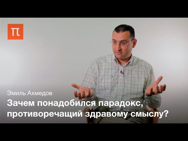 Парадокс Эйнштейна-Подольского-Розена — Эмиль Ахмедов