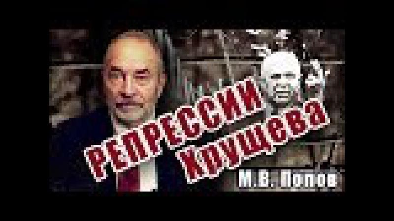 М.В.Попов. Репрессии Хрущёва