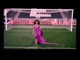 Гайтана - Shakhtar the champion! (Official Music Video)