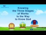 Fear of God Almighty God's Utterance