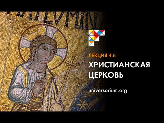 Лекция 6: Христианская церковь | Курс «Религии России».