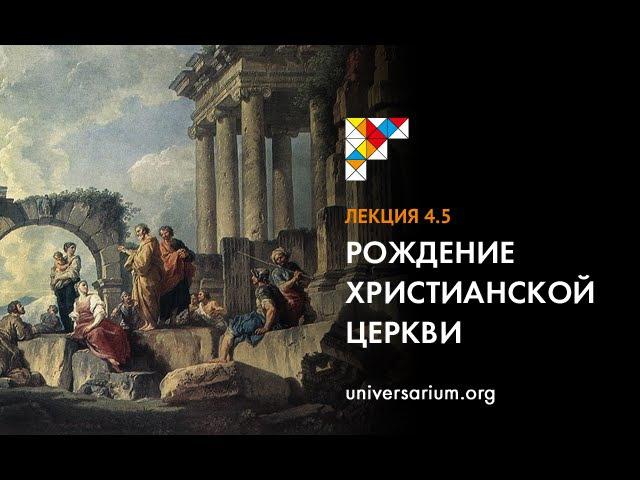 Лекция 5: Рождение христианской церкви | Курс «Религии России».