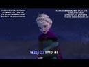 Крижане серце - Все одно (Эльза)(Караоке HD)(Холодное сердце мультфильм)