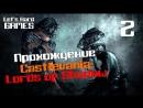Прохождение Castlevania Lords of Shadow 2 Мертвое болото PC