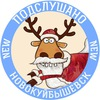 Подслушано Новокуйбышевск new
