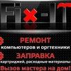 Сервисный центр Fix-IT