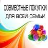 Выгодные покупки с оптовых сайтов, Украина