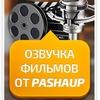 ♫ Озвучка фильмов от PashaUP ♬