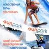 SUNPARK Surf & Wake - Cерфволна и вейкборд парк