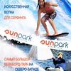 SUNPARK - серфинг и вейкборд в СПб