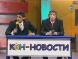 КВН Премьер-лига (2005) 18 - МаксимуМ - Новости