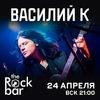 24.04. Василий К. АКУСТИКА «The Rock Bar»