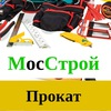 МосСтрой Прокат - аренда инструмента в Москве