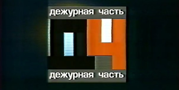 """Дежурная часть (РТР, 13.04.1998) Взрыв на автозаправке """"Дана..."""