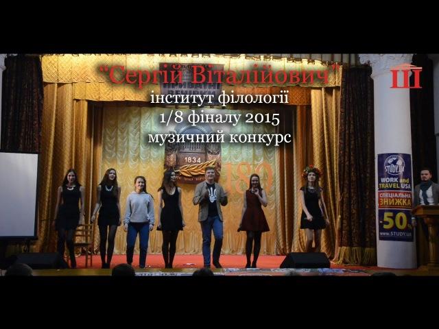 Ш-ТБ | Ш-КВН | 18 фіналу 2015 | Сергій Віталійович, інститут філології | музичний конкурс