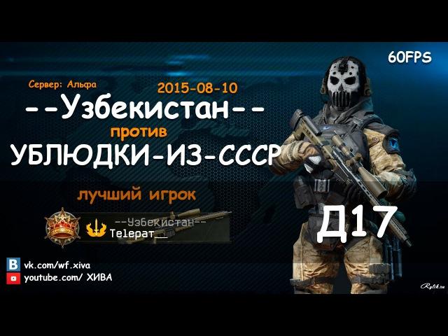 Warface: Ублюдки Из СССР Узбекистан (КВ 2015-08-10) 5х5