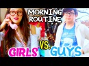 Morning Routine 2016: GUYS vs. GIRLS!